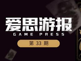 爱思游报33期:STEAM中国来临,小蜘蛛出走漫威!