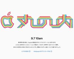 日本东京丸之内 Apple Store 将于 9 月 7 日盛大开幕
