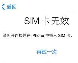 "iPhone 提示""无效 SIM 卡""或""未安装 SIM 卡""的解决办法"