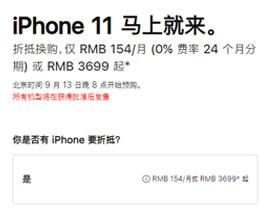 iPhone 11系列可以以旧换新吗?价格香不香?