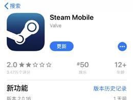 Steam手机App时隔三年终更新 网友戏称全靠苹果新政策