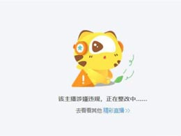 连麦水友突然爆出涉政敏感言论 虎牙主播炫神遭封禁