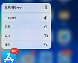 升级iOS 13后,如何更新软件?