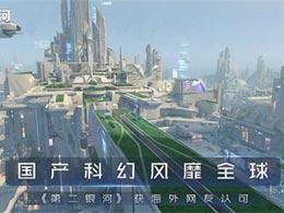 国产科幻风靡全球《第二银河》获海外网友认可!