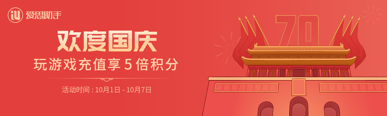 【活动】国庆假日来袭,爱思狂送福利