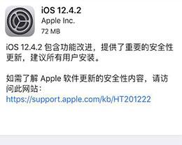 老设备升不了iOS13怎么办?iOS 12.4.2正式版发布
