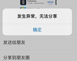 iOS 13 截图无法直接分享到微信怎么办?