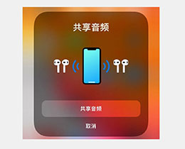 iOS 13.1 音频共享功能使用技巧:分享音乐更方便了