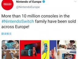 任天堂宣布Switch在欧洲销量突破1000万大关
