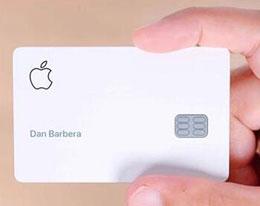 又一名 Apple Card 用户遭盗刷:并未申请过实体卡