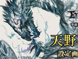 MMORPG新作《Eternal》公开第二弹角色设定画