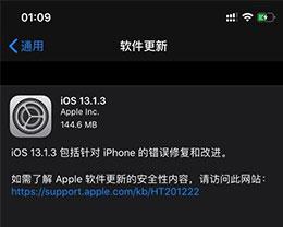 iOS 13.1.3 / iPadOS 13.1.3正式版更新了什么内容?