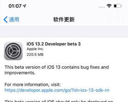 iOS13.2 beta3值得更新吗?相对于beta2,beta3有哪些变化?