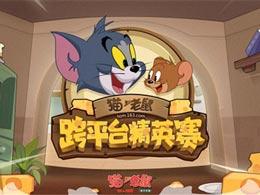 还原经典,拒绝套路:打造玩家记忆中的《猫和老鼠》