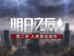 《明日之后第二季》11月7日全新上线 人类重返城市