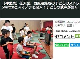 日本遭遇超强台风袭击 任天堂用游戏支援避难者