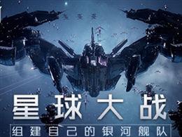 星球大战!来《第二银河》组建自己的星际舰队