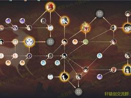 轩辕剑龙舞云山 炼妖图谱合成目录+炼妖图谱较完整图