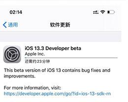 iOS 13.2 正式版杀后台怎么办?火速升级 iOS 13.3 beta1