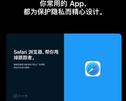 苹果上线全新的隐私介绍页面,重点介绍核心应用隐私保护