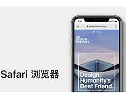 苹果 Safari 浏览器是如何保护用户隐私的,有哪些功能?