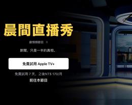 苹果续订「末日光明」、「太空使命」、「晨间直播秀」等剧第二季