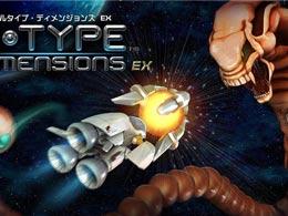 射击游戏《R-Type》全新手机强化版登录iOS平台