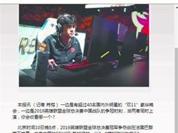 "FPX战队ADC林炜翔登上《福建日报》 被称""福建第一人"""