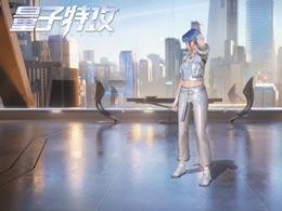 冬日新装上市 《量子特攻》三大全新套装同步推出