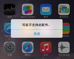 """给 iPhone 充电提示""""不支持此配件""""是什么原因?"""