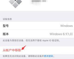 "App Store退出登录时提示的""删除此设备""是什么意思?"