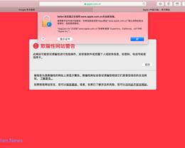 苹果在中国大陆启用全新域名,却被 Safari 和 Chrome 浏览器拦截