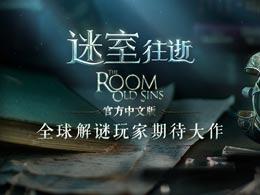 《迷室:往逝》(The Room: Old Sins)全平台首发,居然还有云音乐歌单番外!