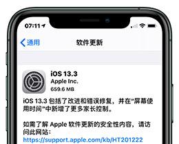 苹果发布 iOS 13.3/iPadOS 13.3 正式版:错误修复+新功能