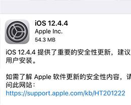 iOS 12.4.4 正式版_iOS 12.4.4 正式版一键刷机教程