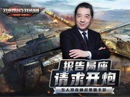 《我的坦克我的团》12月24日安卓首发,精锐装甲火力全开!