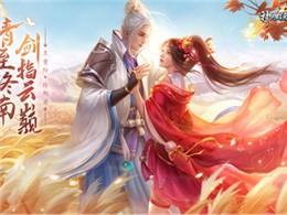 《神雕侠侣2·剑指云巅》12月20日公测 跨服激战爱恨难解