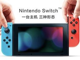 """国行Switch交出成绩单,首日""""卖爆""""!"""