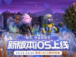 双12惊喜福利!《传送门骑士》手游新版本IOS今日首发上线