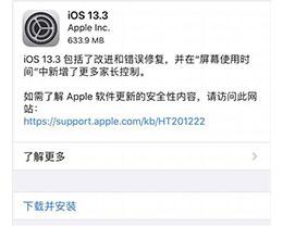 iOS 13.3正式版掉电快吗?iOS 13.3正式版是否建议升?