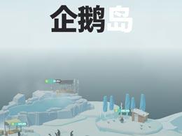 不射箭不打怪:Habby这款佛系养企鹅游戏能成功么?
