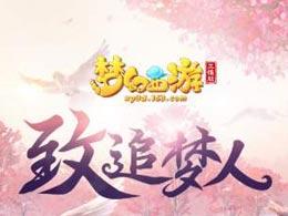 梦幻西游三维版 【新手必看】练级等游戏初中后期重点