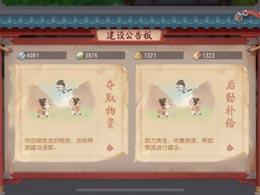 《梦幻西游三维版》帮派进阶攻略!