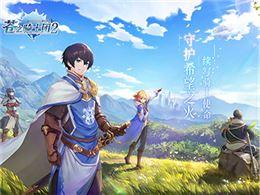 经典史诗战纪RPG 日本世嘉正版授权《苍之骑士团2》今日首曝