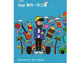 """苹果发布 App """"一年之最"""":最受欢迎的外卖、滤镜、电视剧"""