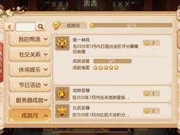 《梦幻西游》手游成就系统更新升级,首期成就月上线