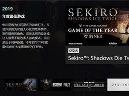 """Steam年度大奖:只狼""""拿奖二度"""",唯一国产遗憾落选"""