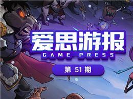 爱思游报51期:古剑新IP曝光,STEAM大奖公布!