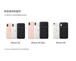 Apple 发起涵盖 iPhone XS 等机型智能电池壳的更换计划