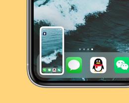 如何将 iPhone 的截图玩出花样?